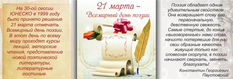 Поздравления ко дню поэзии